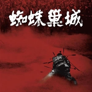 SATO MASARU - The throne of blood ost