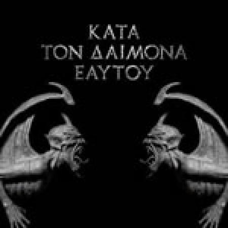 Kata Tom Daimona Eaytoy