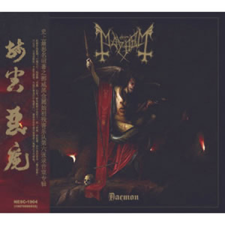 Daemon (Chinese Edition)